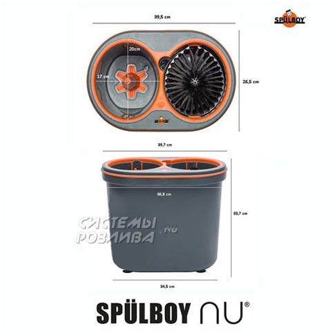 Spülboy NU